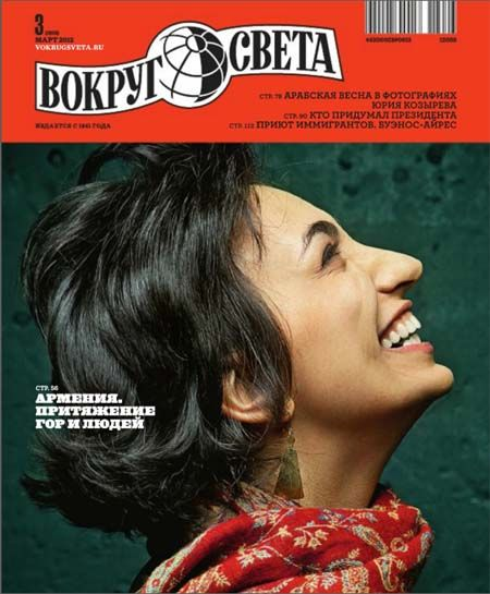 Вокруг света (март, 2012, PDF) [Журнал / Обзор]