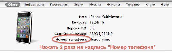 Как разлочить любой iPhone (4S, 4, 3GS, 3) с версиями модемов: 04.12.01, 04.11.08, 02.10.04, 04.10.01, 1.0.13, 1.0.14, 1.0.11, 05.16.05, 06.15.00 по методу SAM БЕЗ оригинальной Sim-карты[Лучшая инструкция / Видео]