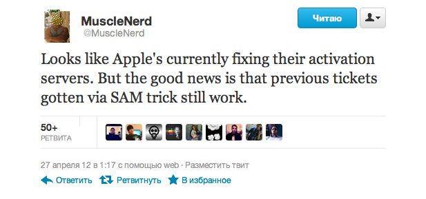 MuscleNerd: Похоже Apple закрывает SAM-анлок