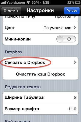 Как скачивать и закачивать файлы из/на Dropbox на iPhone, iPad, iPod Touch с помощью программы iFile из Cydia? [Инструкция / Обзор / Скачать]