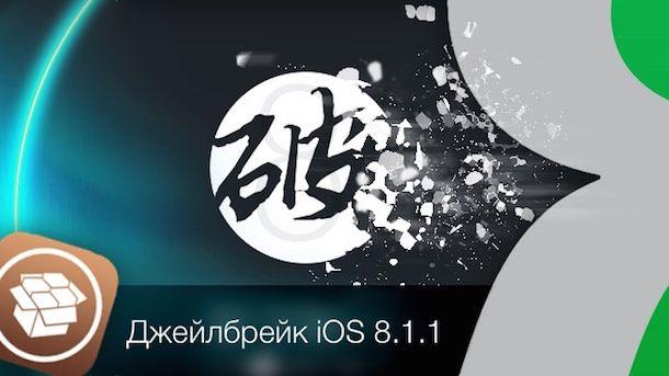 Джейлбрейк Taig iOS 8.1.1