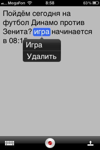 Dragon Dictation распознает речь на русском подобно Siri [Скачать / App Store / Обзор]