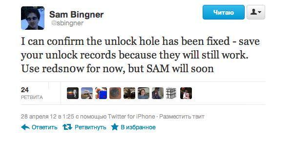 Sam Bingner подтвердил информацию о том, что Apple профиксила дыру на серверах активации