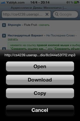 Как скачать музыку из Вконтакте прямо в iPhone, IPad, iPod Touch? Инструкция [IFAQ]