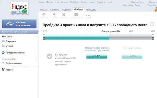 Храните свою информацию на Яндекс.Диск
