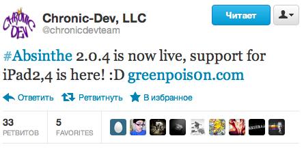 Скачать Absinthe 2.0.4 для отвязанного джейлбрейка iOS 5.1.1 с поддержкой IPad 2,4