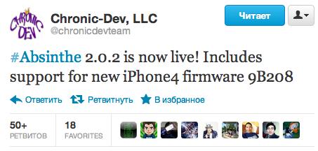 Скачать Absinthe 2.0.2 для отвязанного джейлбрейка iOS 5.1.1 для iPhone 4 (build 9B208)