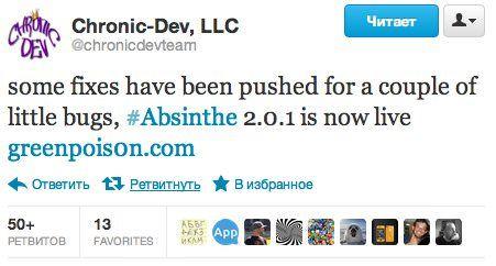 Скачать Absinthe 2.0.1 с исправлением ошибок для получения отвязанного джейлбрейка iOS 5.1.1