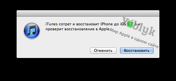 Как установить кастомную прошивку (custom firmware) iOS 5.1.1 без повышения модема для iPhone 4 и iPhone 3GS [Скачать / Инструкция]