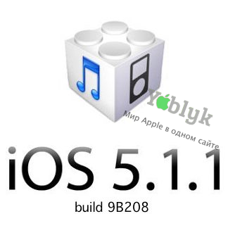 Apple выпустила iOS 5.1.1 (build 9B208) [Скачать]