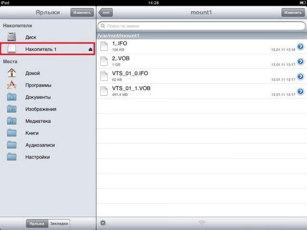 Как подключить USB-флешку или клавиатуру к iPad с помощью Camera Connection Kit [Инструкция / Видео]
