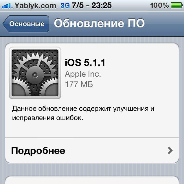 Вышла iOS 5.1.1 с исправлением Safari, AirPlay, iPad 3  [Скачать]