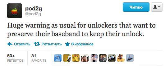 Отвязанный джейлбрейк iOS 5.1.1. Pod2g предупреждает владельцев залоченных iPhone и рекомендует подготовиться к релизу