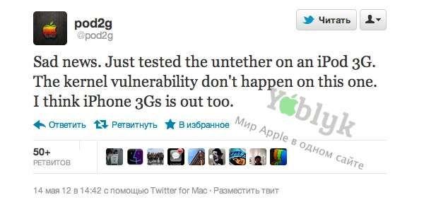 Pod2g: отвязанный джейлбрейк iOS 5.1.1 работает на устройствах выше A4 и не будет работать на iPhone 3GS и iPod Touch 3G