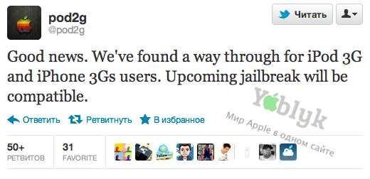 Pod2g: Отвязанный джейлбрейк iOS 5.1.1 для iPhone 3GS и iPod Touch 3G будет!