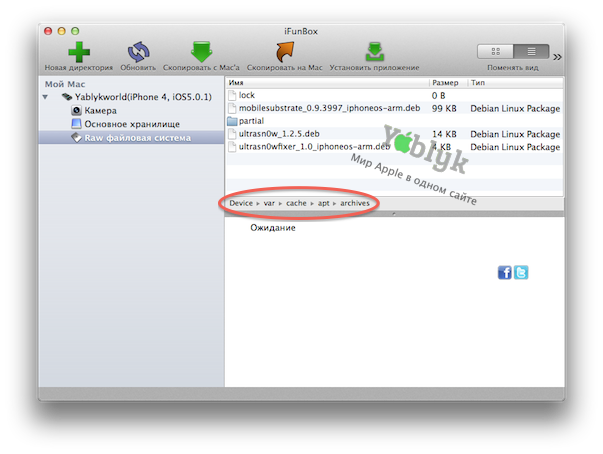 Как сохранить установленный на iPhone или IPad Deb файл из Cydia на компьютер? [Инструкция]