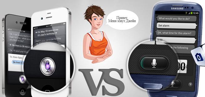 Siri vs S-Voice - сравнение сервисов [Видео]