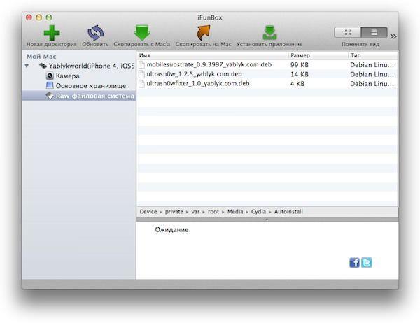 Как сделать анлок (unlock) iPhone 3GS или iPhone 4 на iOS 5.1.1 с помощью Ultrasn0w Fixer for 5.1.1 (без наличия wi-fi)? [Инструкция]
