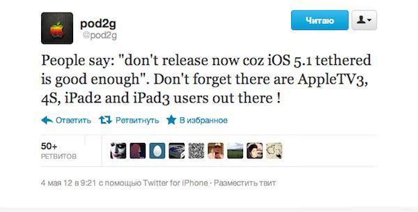 Отвязанный джейлбрейк iOS 5.1 выйдет для всех устройств, в том числе iPad 3