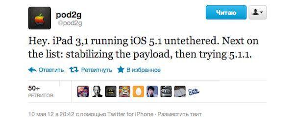 Отвязанный джейлбрейк iOS 5.1 iPad 3 готов!