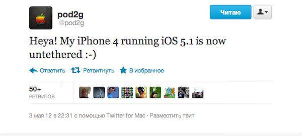 Отвязанный джейлбрейк iOS 5.1 получен!