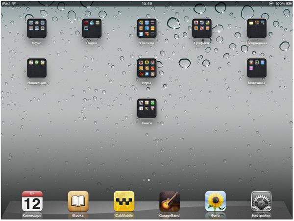 Как расположить иконки на iPhone или IPad в произвольном порядке с помощью Gridlock