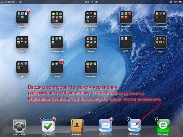Как переименовать иконки на iPhone или IPad с помощью Icon Renamer [Cydia / Обзор / Скачать]