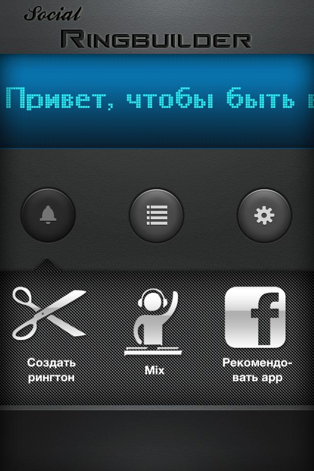 Ringbuilder - удобная программа для создания рингтонов на iPhone [Скачать / Обзор / App Store]