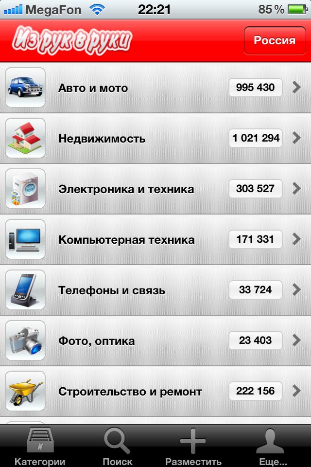 """Мобильный клиент сервиса """"Из Рук В Руки"""""""