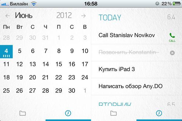 Any.Do - отличная замена штатному органайзеру iOS [AppStore / Обзор / Скачать]