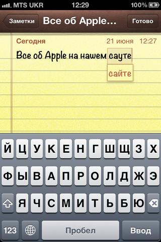 ManualCorrect Pro - твик, который облегчит набор текста на iPhone или IPad
