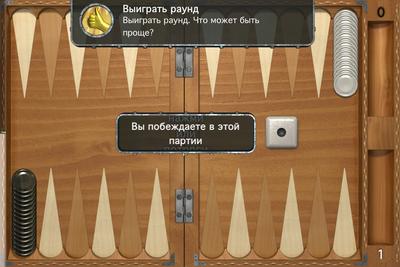 Скачать Masters of Backgammon (Мастера Нард) или оцифрованные нарды для iPad и iPhone [Обзор / App Store]
