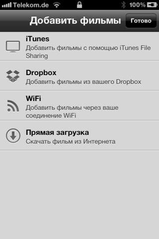 Movie Player или как включить видео любых форматов на iPhone или IPad
