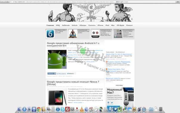 Как увидеть Dock в полноэкранном режиме приложений Mac OS X Lion