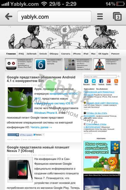 Скачать Хром (Google Chrome) для iPhone, IPad и iPod Touch [App Store]