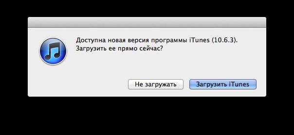 Скачать iTunes 10.6.3