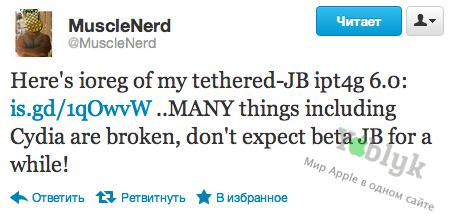 Получен джейлбрейк iOS 6