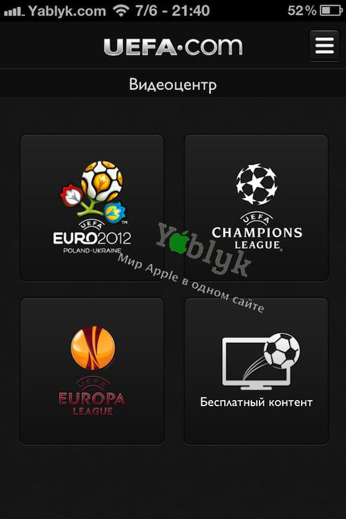 Приложение УЕФА ЕВРО (Лига наций) на русском языке для iPhone и IPad