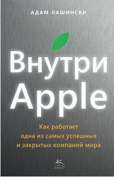 Книга Адама Лашински «Внутри Apple» (Inside Apple) доступна на русском языке [Читать онлайн]