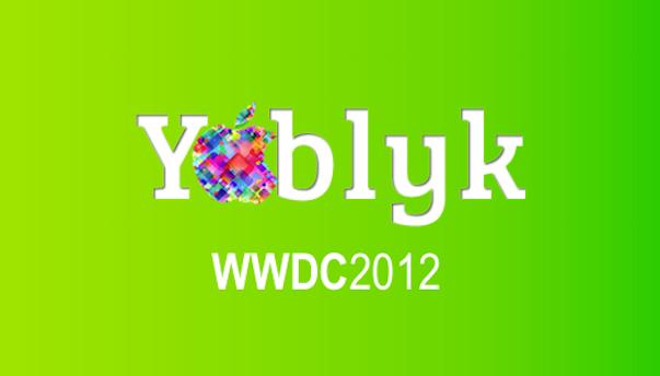 Трансляции с WWDC-2012 на Yablyk.com и @yablyk