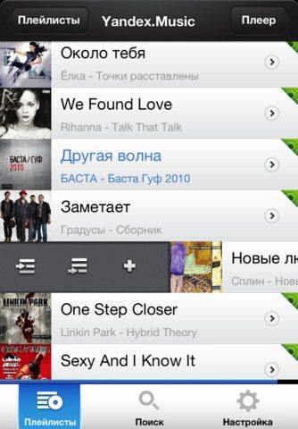 Скачать Яндекс.Музыка - вся музыка Яндекса в одном приложении [App Store / Обзор]