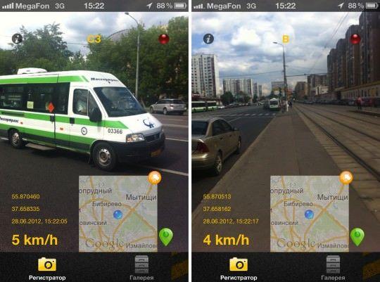 Скачать CarCamCorder - видеорегистратор безопасности движения для iPhone