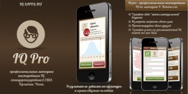 Как проверить IQ на iPhone или IPad с помощью IQ Pro [Обзор / Appstore / Скачать]
