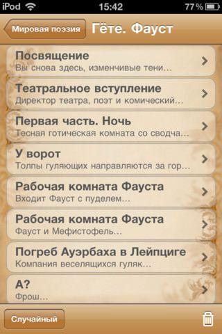 Мировая поэзия. Сборник лучших стихотворений для iPhone, IPad и iPod Touch
