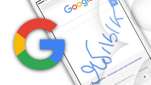 Как включить рукописный ввод Google на iPhone или IPad?