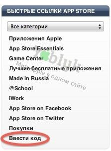 Как скачать приложение на iPhone с помощью промокода AppStore?
