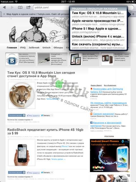 """Скрытый потенциал Safari на iPad при нажатии на кнопку """"+"""""""