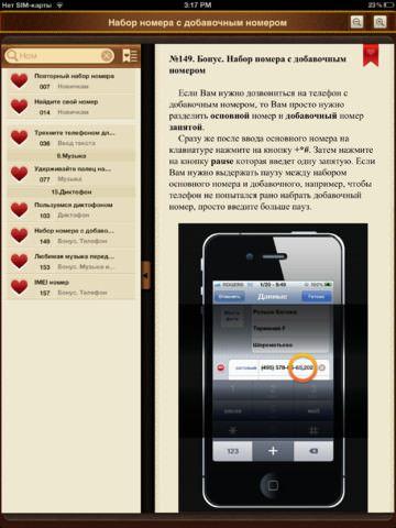 Все про iPhone, IPad или iPod Touch. Секреты и советы iOS [Скачать / AppStore / Обзор]