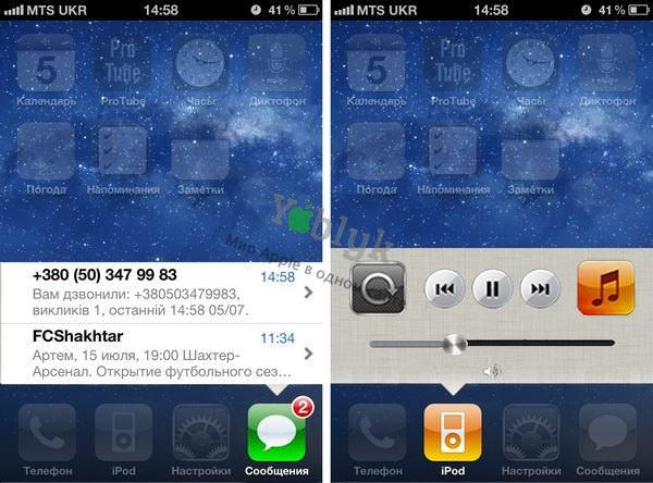 Концепт нового твика для iOS 6 от Yablyk.com [Видео / Концепт]