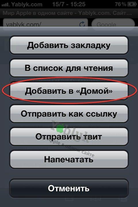 Как добавить иконку сайта Yablyk.com на главный экран iPhone или IPad